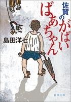 「がばいばあちゃん(徳間文庫)」シリーズ