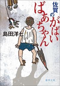 佐賀のがばいばあちゃん-電子書籍