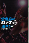 金魚島にロックは流れる(3)-電子書籍