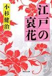 江戸の哀花-電子書籍