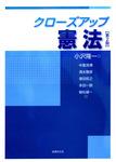 クローズアップ憲法 [第2版]-電子書籍