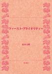 ファースト・プライオリティー-電子書籍