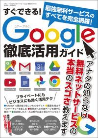 すぐできる!Google徹底活用ガイド-電子書籍