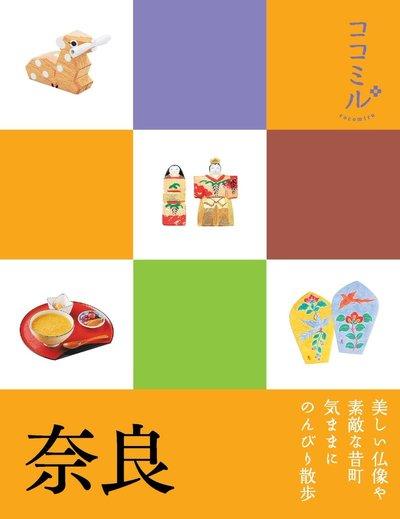 ココミル 奈良(2017年版)-電子書籍