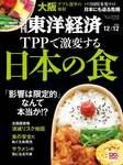 週刊東洋経済 2015年12月12日号-電子書籍
