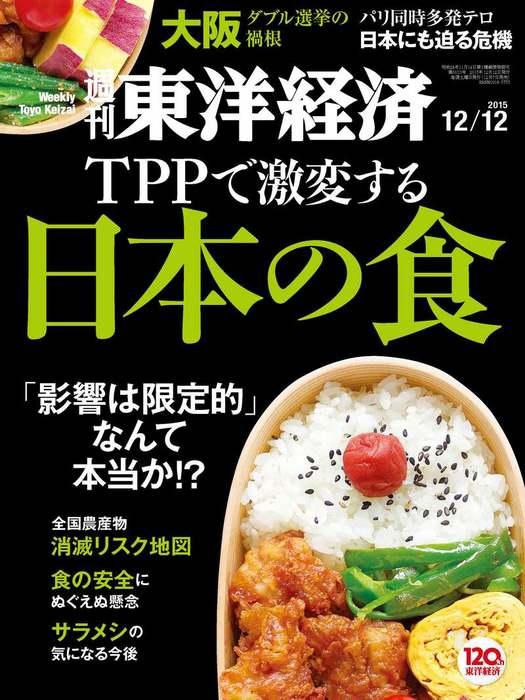 週刊東洋経済 2015年12月12日号-電子書籍-拡大画像