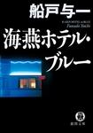 海燕ホテル・ブルー-電子書籍