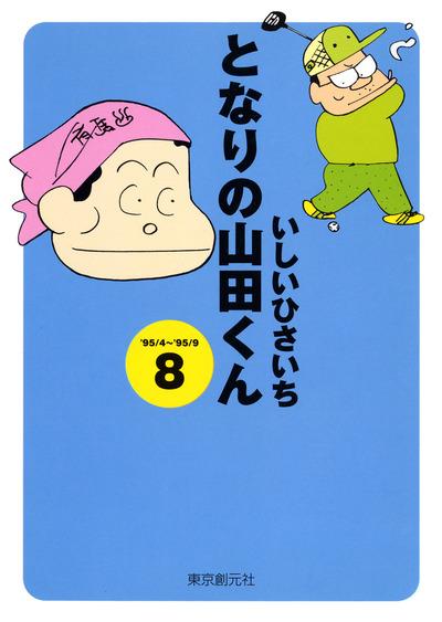 となりの山田くん(8)-電子書籍