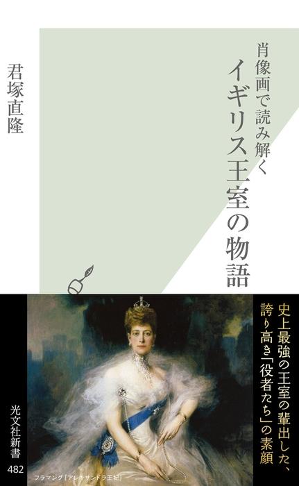 肖像画で読み解く イギリス王室の物語拡大写真