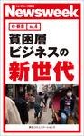 貧困層ビジネスの新時代(ニューズウィーク日本版e-新書No.4)-電子書籍