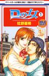 Dの女~銀座のデパートでヒミツの恋~ 1巻-電子書籍
