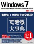 できる大事典 Windows 7 Starter/Home Premium/Professional/Enterprise/Ultimate-電子書籍