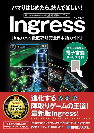 Ingress徹底攻略完全日本語ガイド-電子書籍