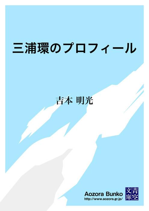 三浦環のプロフィール拡大写真