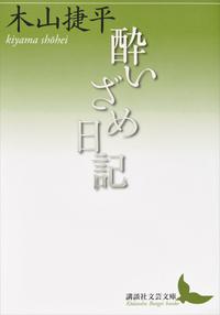 酔いざめ日記-電子書籍
