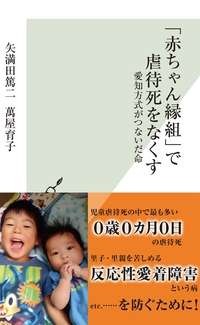 「赤ちゃん縁組」で虐待死をなくす~愛知方式がつないだ命~-電子書籍