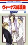 ヴィーナス綺想曲 3巻-電子書籍