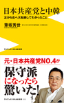 日本共産党と中韓 - 左から右へ大転換してわかったこと --電子書籍