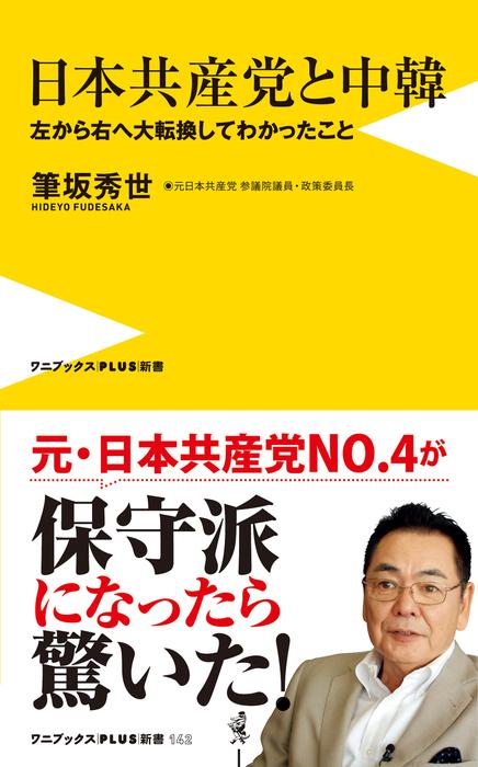 日本共産党と中韓 - 左から右へ大転換してわかったこと -拡大写真