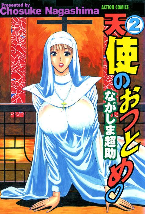 天使のおつとめ / 2-電子書籍-拡大画像