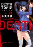 【20%OFF】DEATHTOPIA【期間限定1~8巻セット】-電子書籍