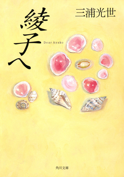 綾子へ-電子書籍