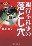 銀行研修社 第2巻 銀行不祥事の落とし穴-電子書籍