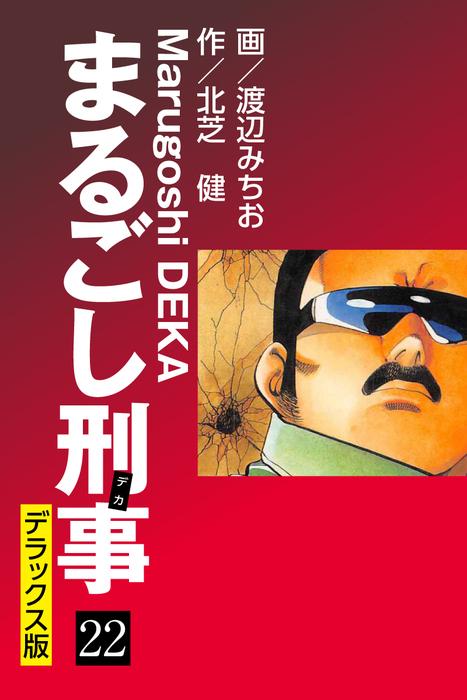 まるごし刑事 デラックス版(22)-電子書籍-拡大画像