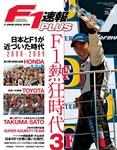 F1速報PLUS vol.36-電子書籍