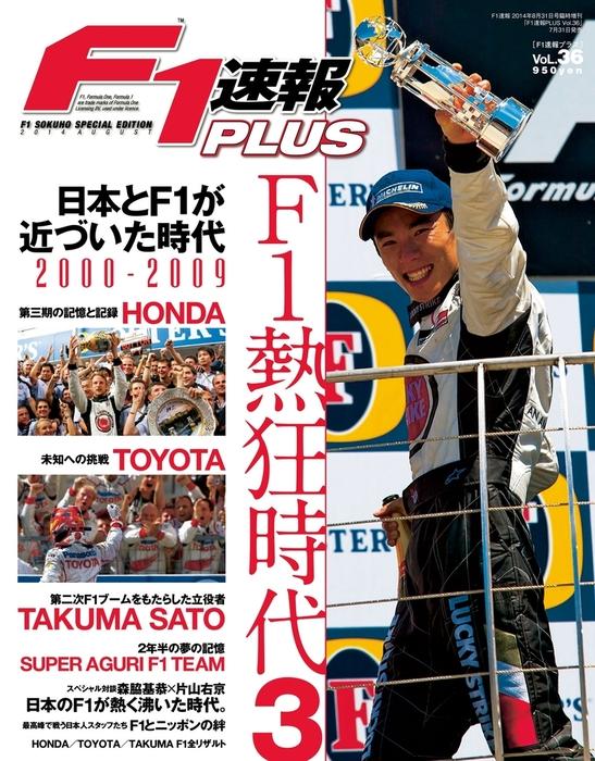F1速報PLUS vol.36拡大写真