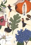 手のひらの京-電子書籍