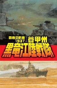 覇者の戦塵1937 黒竜江陸戦隊