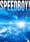 SPEEDBOY!-電子書籍