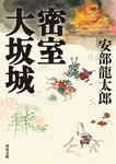 密室大坂城-電子書籍
