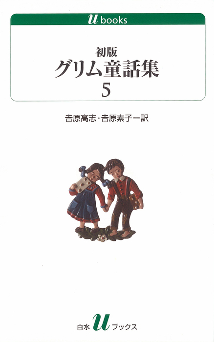 初版グリム童話集5拡大写真