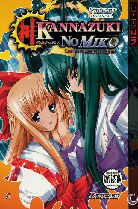 Kannazuki no Miko, Volume 1拡大写真