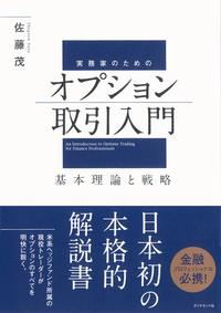実務家のためのオプション取引入門-電子書籍