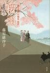 桜雨~渡り用人 片桐弦一郎控(二)~-電子書籍