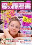 愛の履歴書Vol.12-電子書籍