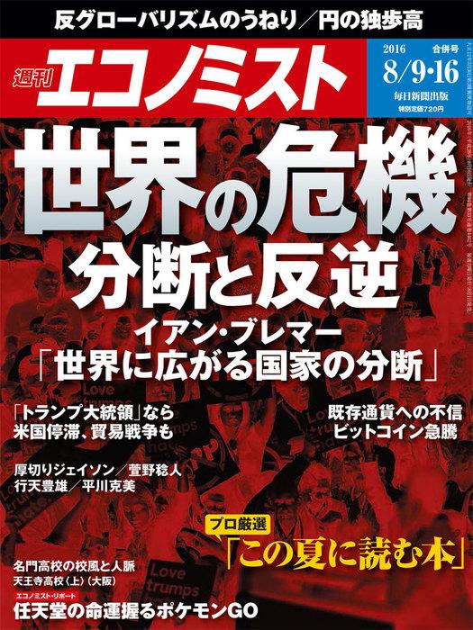 週刊エコノミスト (シュウカンエコノミスト) 2016年08月9日・16日合併号-電子書籍-拡大画像