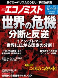 週刊エコノミスト (シュウカンエコノミスト) 2016年08月9日・16日合併号