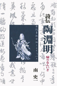 詩伝 陶淵明-電子書籍