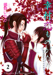 幸村恋ものがたり~赤色恋愛クロニクル~ 2巻-電子書籍
