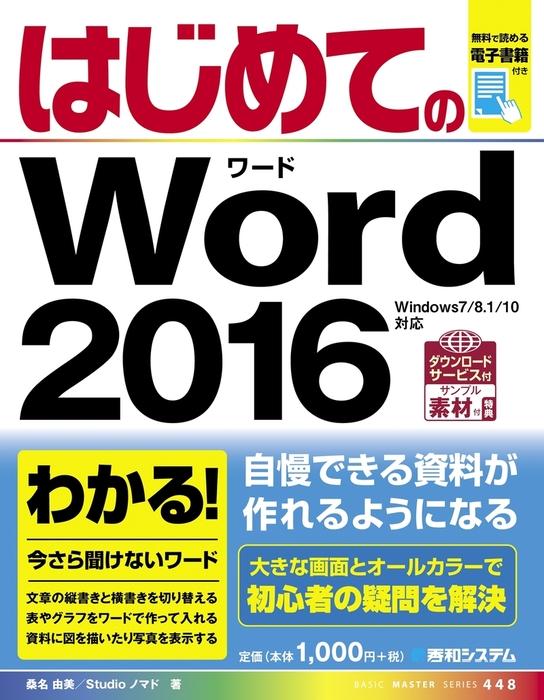 はじめてのWord 2016拡大写真