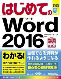 はじめてのWord 2016-電子書籍