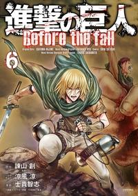進撃の巨人 Before the fall(6)-電子書籍