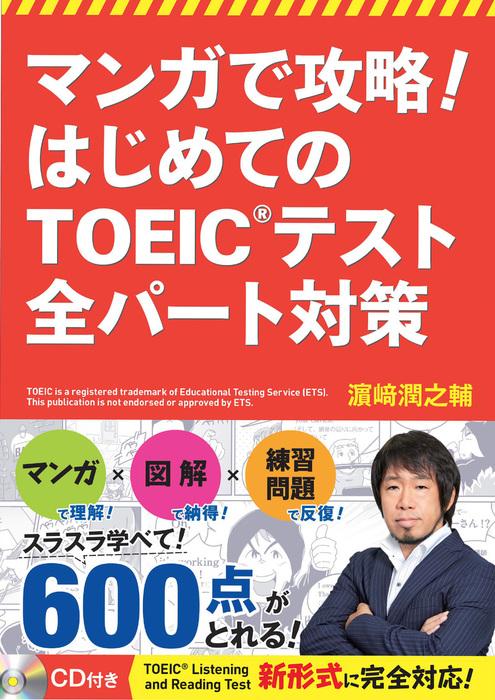 マンガで攻略! はじめてのTOEIC(R)テスト 全パート対策【CD無しバージョン】拡大写真