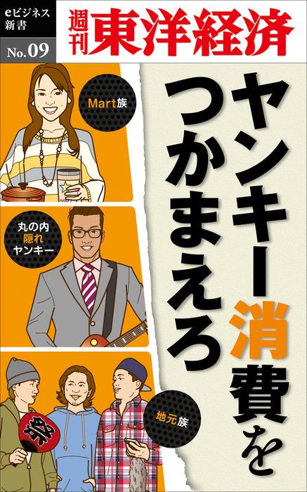 ヤンキー消費をつかまえろ―週刊東洋経済eビジネス新書No.09-電子書籍-拡大画像