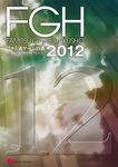 ファミ通ゲーム白書2012-電子書籍
