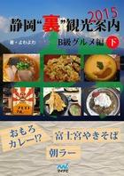 """静岡""""裏""""観光案内 2015"""
